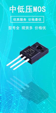 中低压MOSFET系列