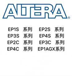 ALTERA可编程芯片