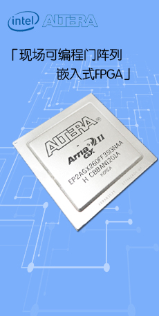 ALTERA/Intel/英特尔