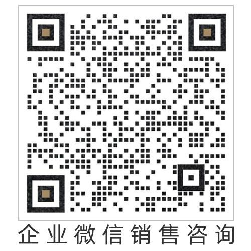 企業微信銷售咨詢