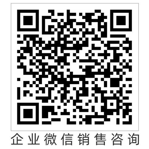 企业微信销售咨询